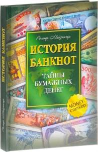 Книга История банкнот. Тайны бумажных денег