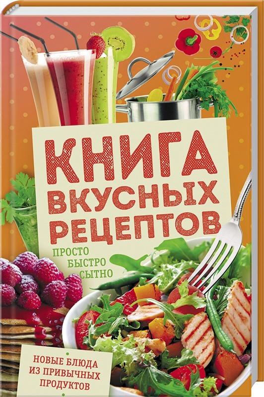 Купить Книга вкусных рецептов. Просто, быстро, сытно, Анна Кобец, 978-617-12-3408-6