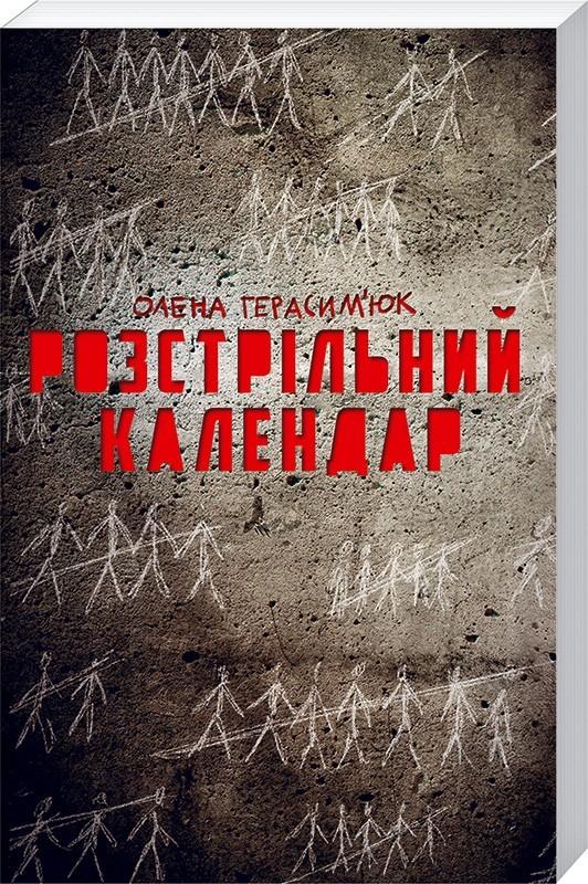 Купить Розстрільний календар, Олена Герасим'юк, 978-617-12-3404-8