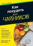 Книга Как похудеть для чайников