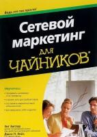 Книга Сетевой маркетинг для чайников