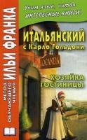 Книга Итальянский с Карло Гольдони. Хозяйка гостиницы