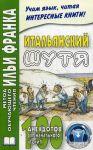 Книга Итальянский шутя. 100 анекдотов для начального чтения