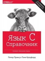 Книга Язык C. Справочник. Полное описание языка