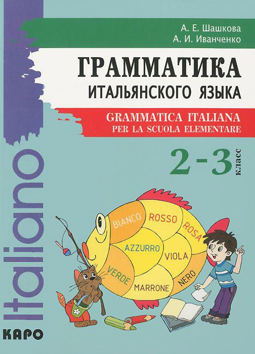 Грамматика итальянского языка. 2-3 класс / Grammatica Italiana per la scuola elementare, Анна Иванченко, 978-5-9925-1034-8  - купить со скидкой