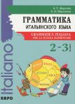 Книга Грамматика итальянского языка. 2-3 класс / Grammatica Italiana per la scuola elementare