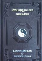 Книга Конфуций. Луньюй. Изречения и афоризмы