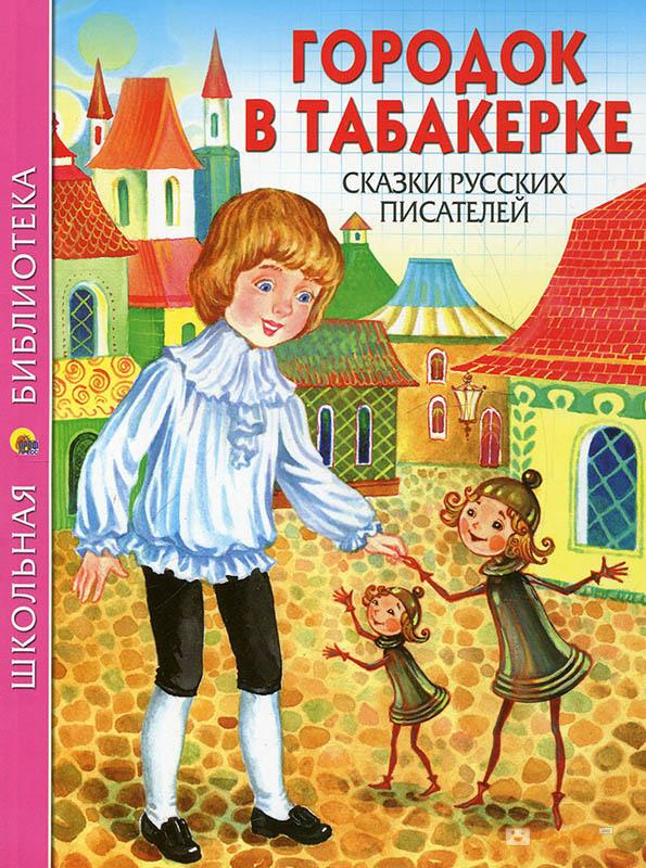 Купить Городок в табакерке, Виктория Гетцель, 978-5-378-05967-6