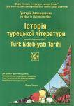 Книга Історія турецької літератури / Turk Edebiyati Tarihi