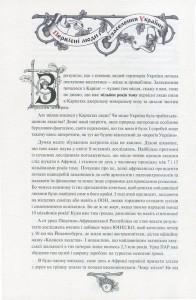 фото страниц Історія України від Діда Свирида. Книга 1 #6