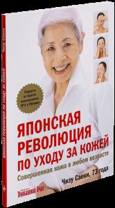 Книга Японская революция по уходу за кожей. Совершенная кожа в любом возрасте