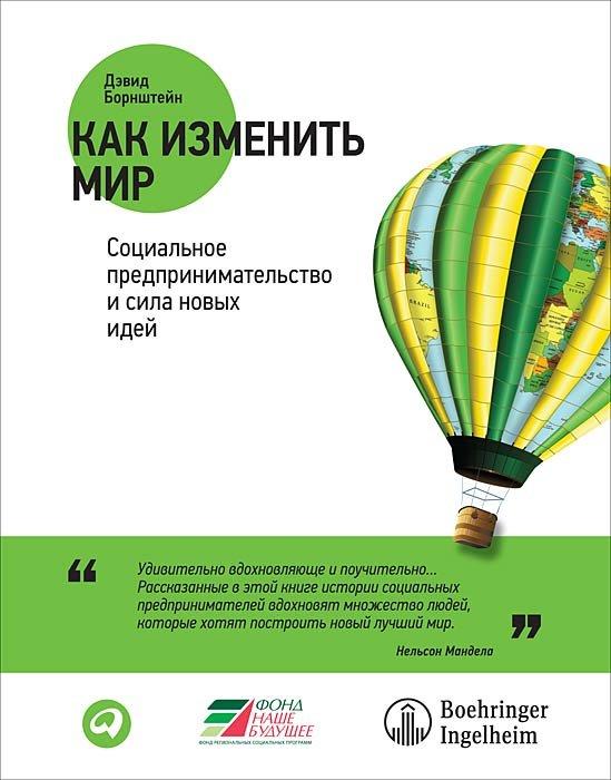 Купить Как изменить мир. Социальное предпринимательство и сила новых идей, Дэвид Борнштейн, 978-5-9614-1741-8