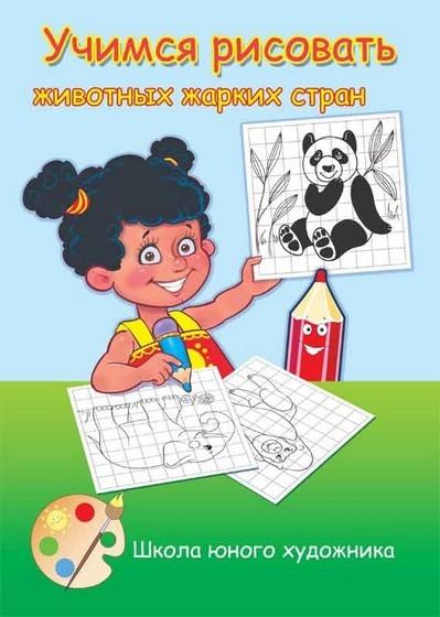Купить Учимся рисовать животных жарких стран, 978-5-88944-506-7