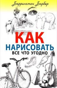 Книга Как нарисовать все что угодно