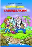 Книга Карандаш и Самоделкин на острове фантастических растений