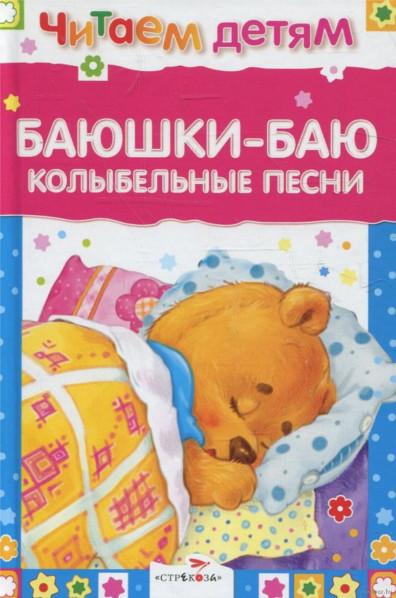 Купить Баюшки-баю, 978-5-9951-0505-3