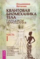 Книга Квантовая биомеханика тела. Методика оздоровления опорно-двигательного аппарата человека. Часть 1