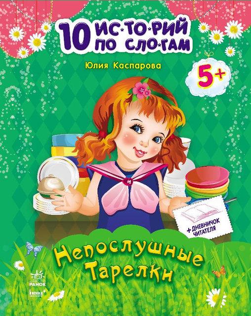 Купить Непослушные тарелки, Юлия Каспарова, 978-617-091-232-9, 978-617-09-2108-6
