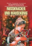 Книга Щелкунчик и мышиный король. Книга для чтения на немецком языке