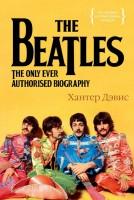 Книга The Beatles. Единственная на свете авторизованная биография