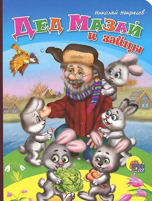 Купить Дед Мазай и зайцы, Николай Некрасов, 978-5-378-00799-8