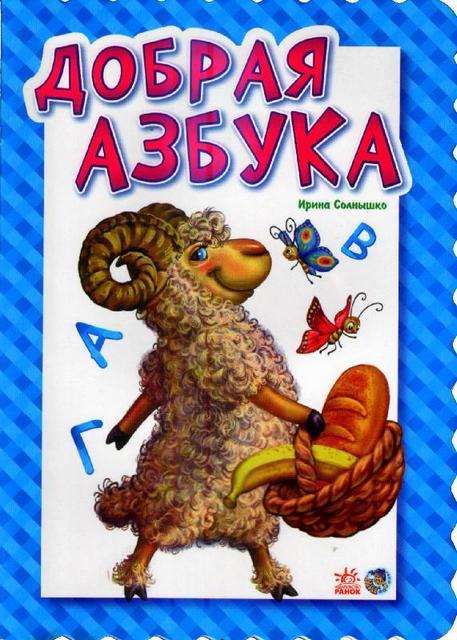 Купить Для самых маленьких, Добрая азбука, Ирина Солнышко, 978-966-31-3930-2