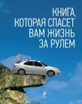 Книга Книга, которая спасет вам жизнь за рулем