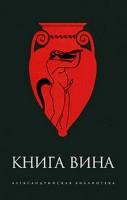 Книга Книга Вина