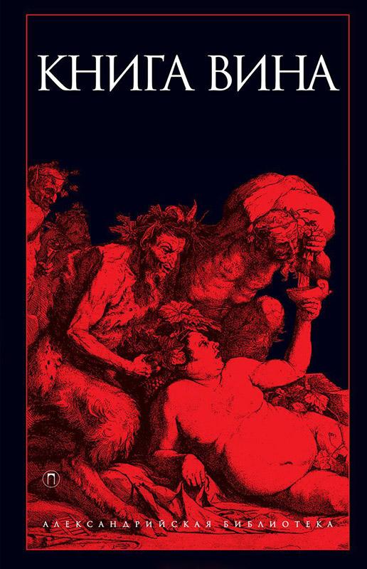 Купить Книга Вина, Р. Светлов, 978-5-521-00066-1