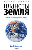 Книга Краткая история планеты Земля. Горы, животные, огонь и лед
