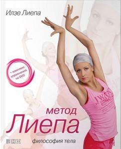 Книга Метод Лиепа. Философия тела (+DVD)