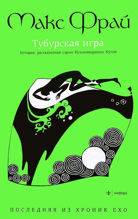 Купить Тубурская игра. История, рассказанная сэром Нумминорихом Кутой, Макс Фрай, 978-5-367-02642-9