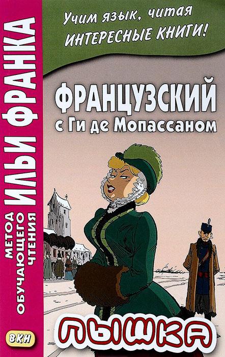 Купить Французский с Ги де Мопассаном. Пышка, 978-5-7873-0827-3