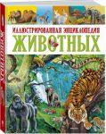 Книга Иллюстрированная энциклопедия животных