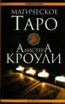Книга Магическое Таро Алистера Кроули