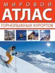 Книга Мировой атлас горнолыжных курортов