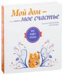 Книга Мой дом - мое счастье: все будет hygge!