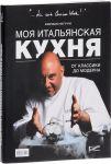 Книга Моя итальянская кухня. От классики до модерна