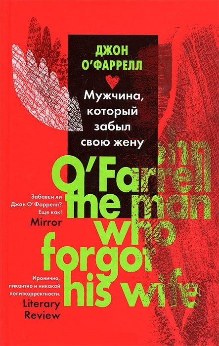 Купить Мужчина, который забыл свою жену, Джон О'Фаррелл, 978-5-86471-645-8