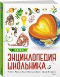 Книга Новая энциклопедия школьника