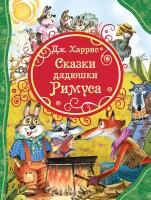 Книга Сказки дядюшки Римуса