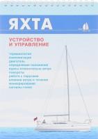Книга Яхта. Устройство и управление