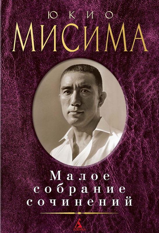 Купить Малое собрание сочинений, Юкио Мисима, 978-5-389-12169-0