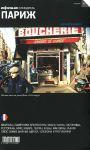 Книга Париж. Путеводитель 'Афиши'