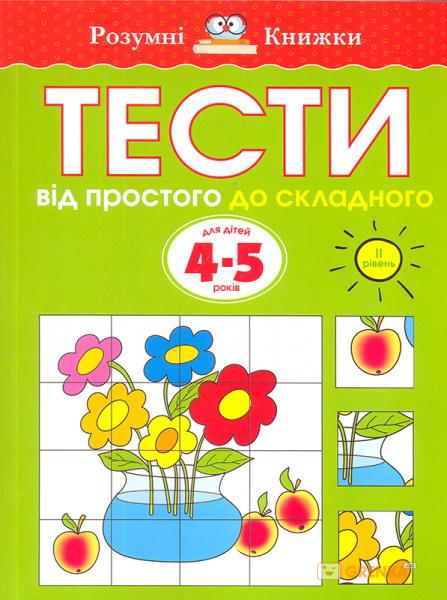 Купить Тести. Другий рівень. Від простого до складного. Для дітей 4–5 років, Ольга Земцова, 978-966-917-025-5, 978-966-917-270-9