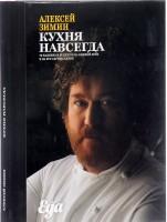 Книга Кухня навсегда