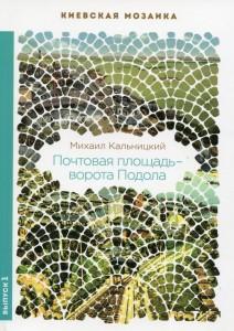 Книга Почтова площадь - ворота Подола