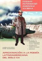 Книга Поэзия Латинской Америки ХХ века. Книга для чтения на испанском языке