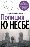 Книга Полиция