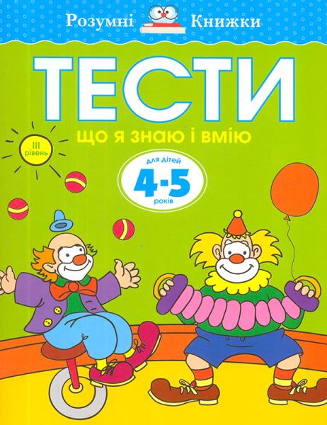 Купить Тести. Третій рівень. Що я знаю і вмію. Для дітей 4-5 років, Ольга Земцова, 978-966-917-028-6, 978-966-917-271-6